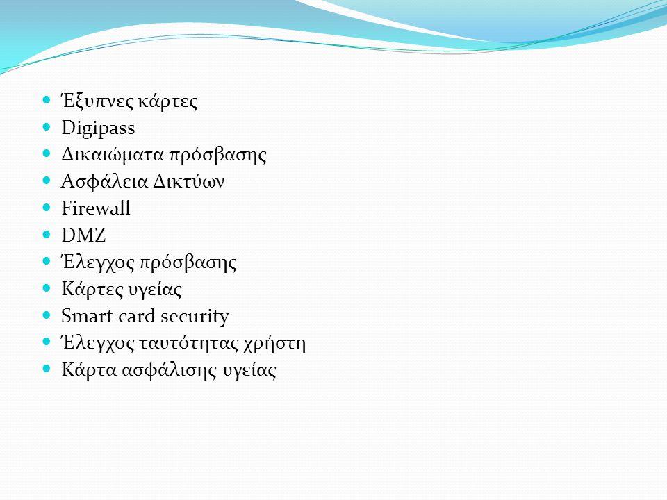 Έξυπνες κάρτες Digipass. Δικαιώματα πρόσβασης. Ασφάλεια Δικτύων. Firewall. DMZ. Έλεγχος πρόσβασης.
