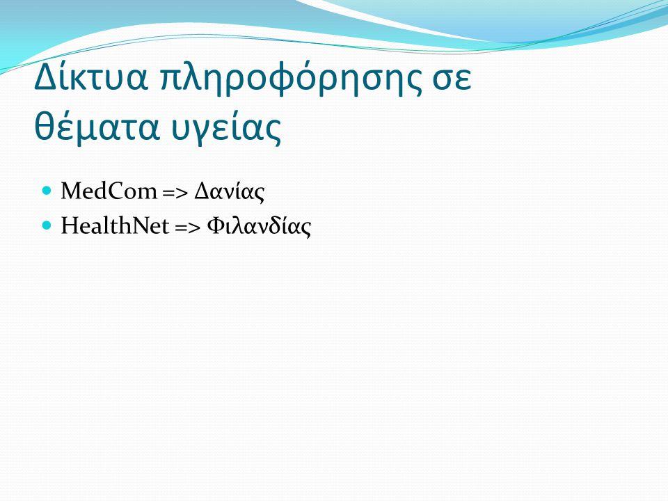Δίκτυα πληροφόρησης σε θέματα υγείας