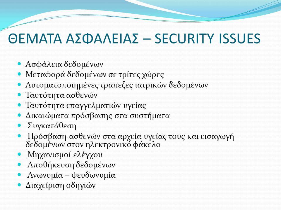 ΘΕΜΑΤΑ ΑΣΦΑΛΕΙΑΣ – SECURITY ISSUES