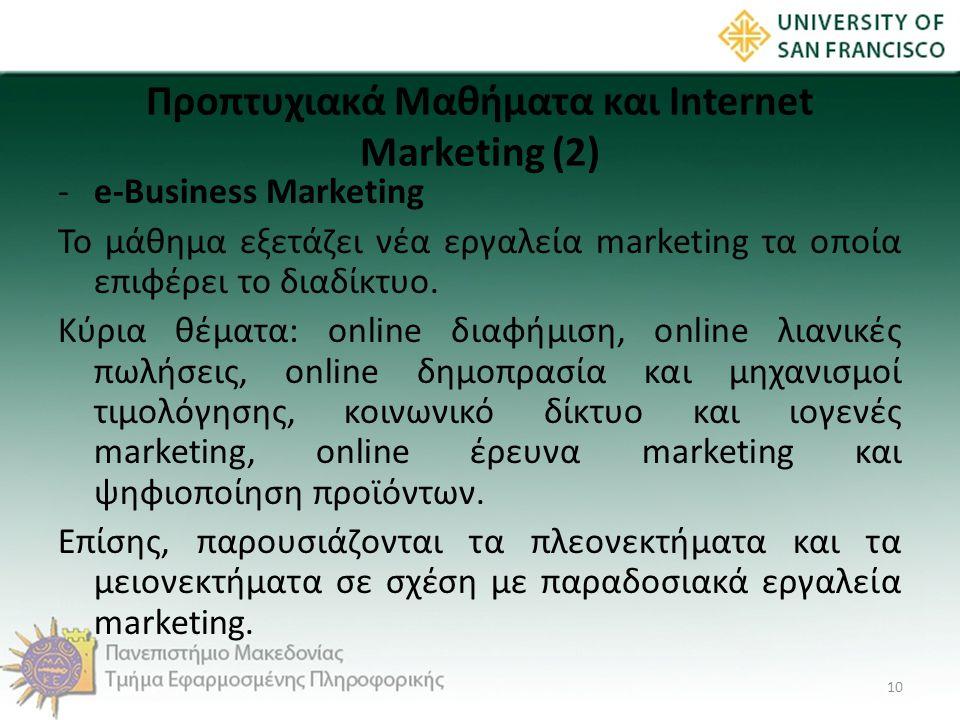 Προπτυχιακά Μαθήματα και Internet Marketing (2)