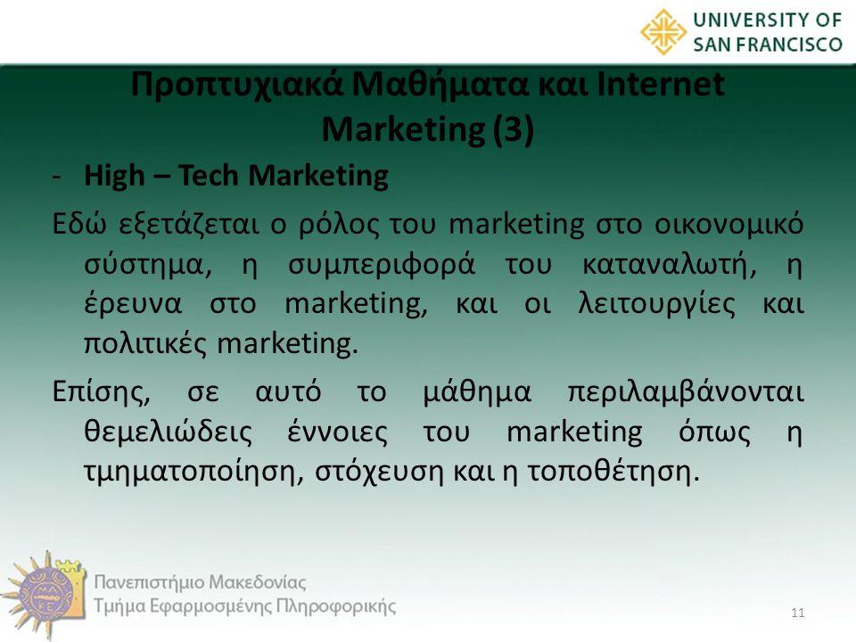 Προπτυχιακά Μαθήματα και Internet Marketing (3)