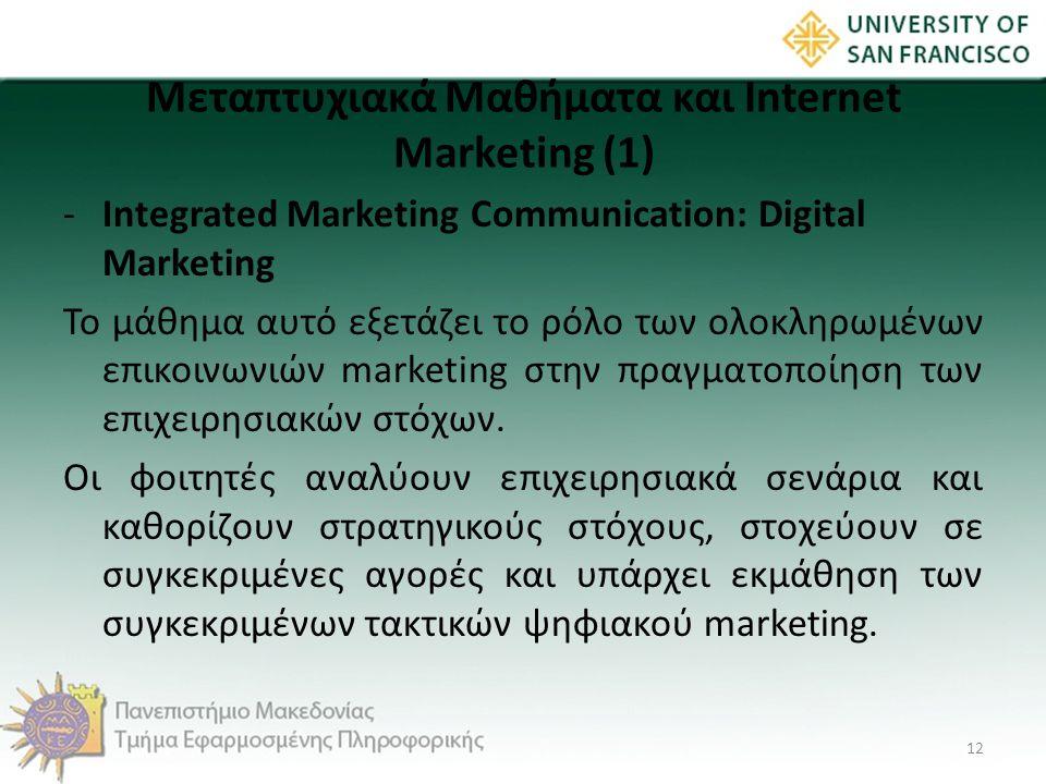 Μεταπτυχιακά Μαθήματα και Internet Marketing (1)