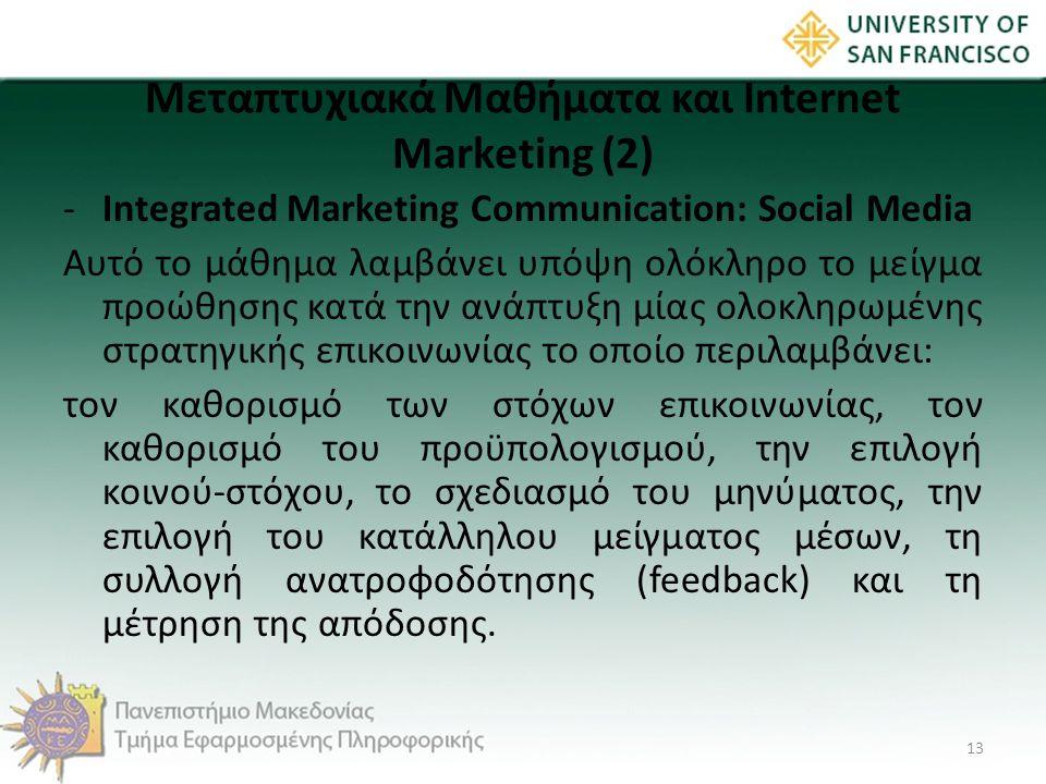 Μεταπτυχιακά Μαθήματα και Internet Marketing (2)