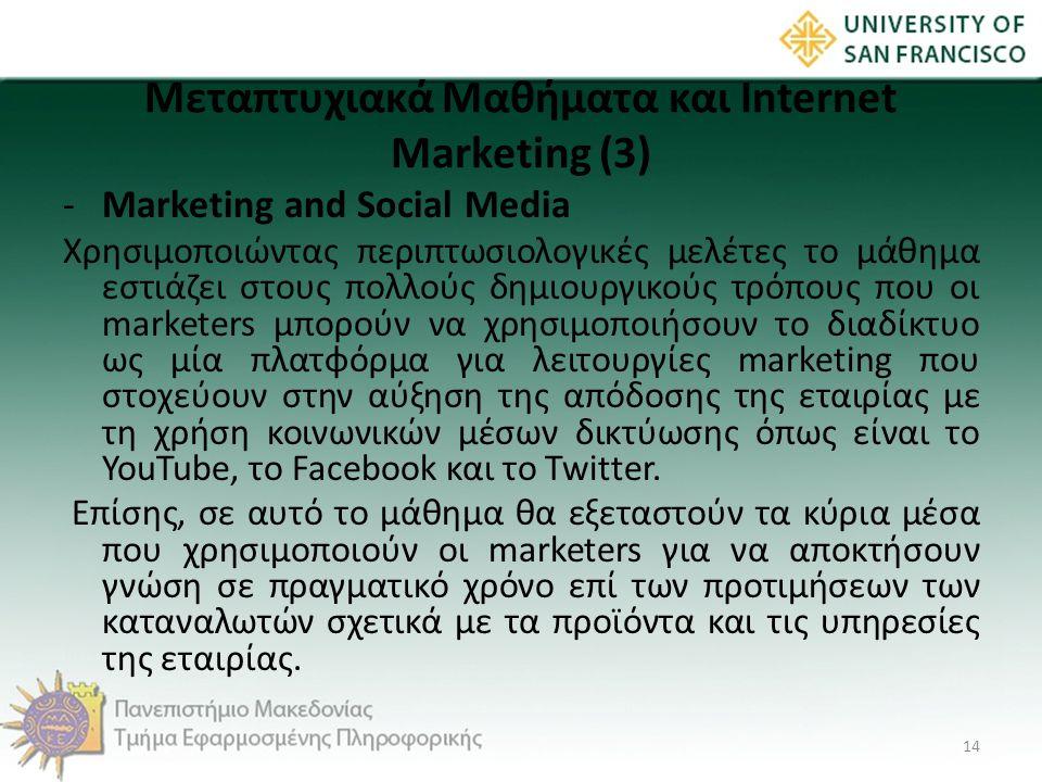 Μεταπτυχιακά Μαθήματα και Internet Marketing (3)