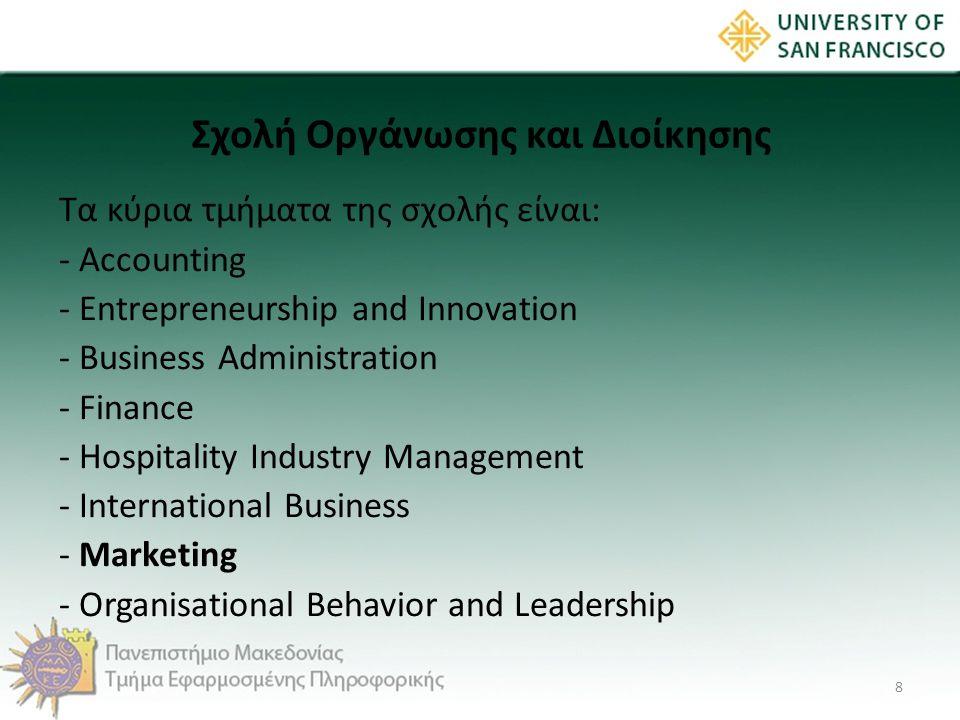 Σχολή Οργάνωσης και Διοίκησης