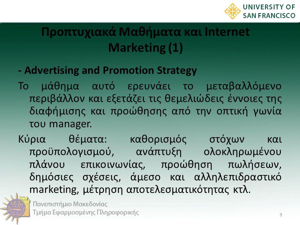 Προπτυχιακά Μαθήματα και Internet Marketing (1)