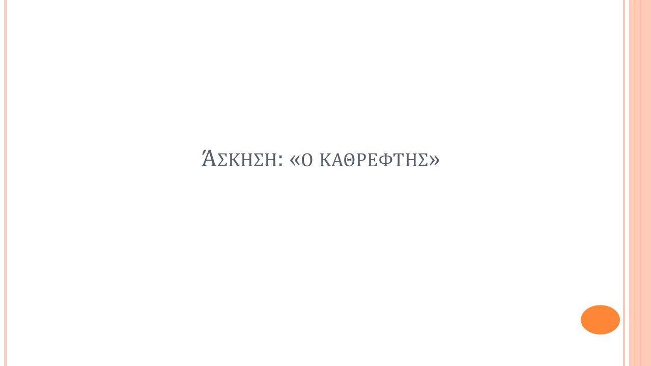 Άσκηση: «ο καθρεφτησ»