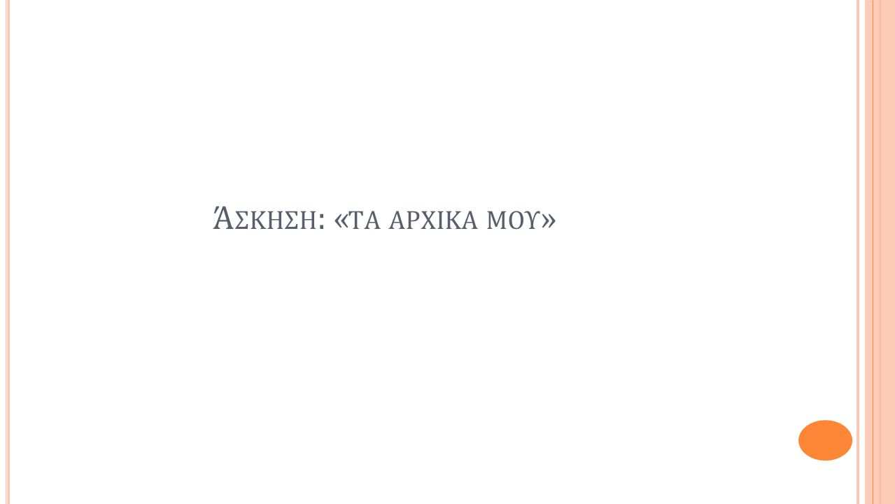 Άσκηση: «tα αρχικα μου»