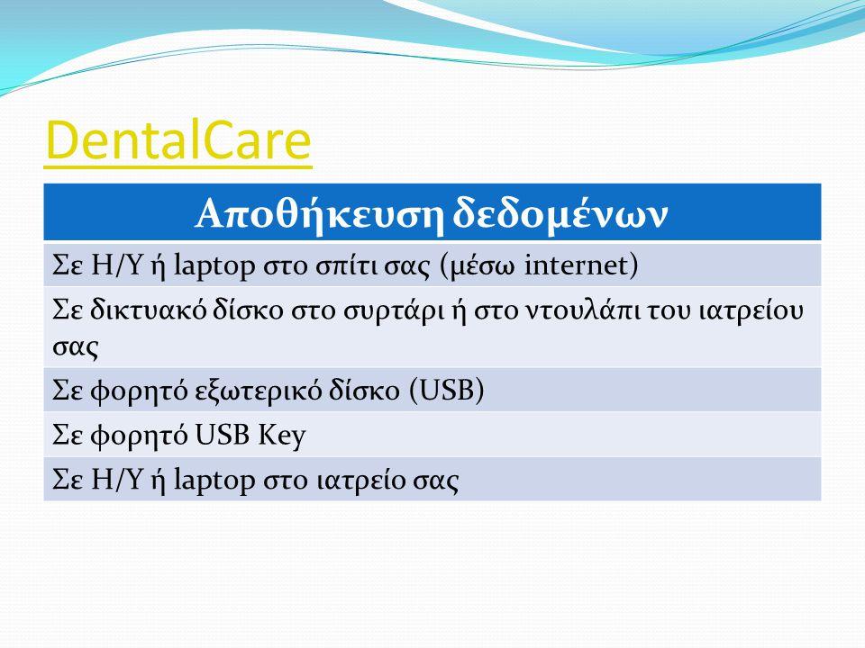 DentalCare Αποθήκευση δεδομένων