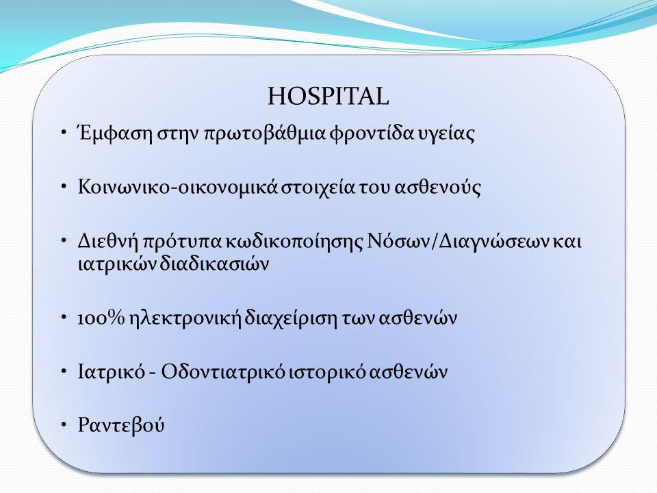 HOSPITAL Έμφαση στην πρωτοβάθμια φροντίδα υγείας