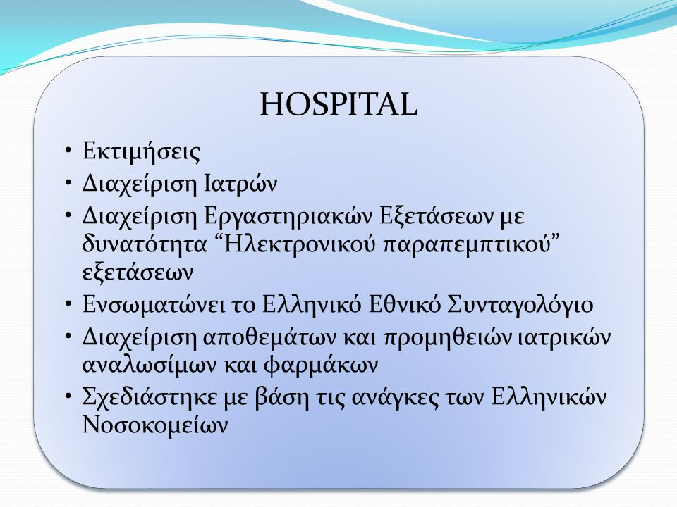HOSPITAL Εκτιμήσεις Διαχείριση Ιατρών