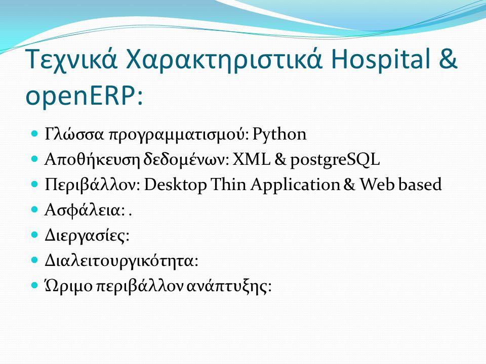 Τεχνικά Χαρακτηριστικά Hospital & openERP: