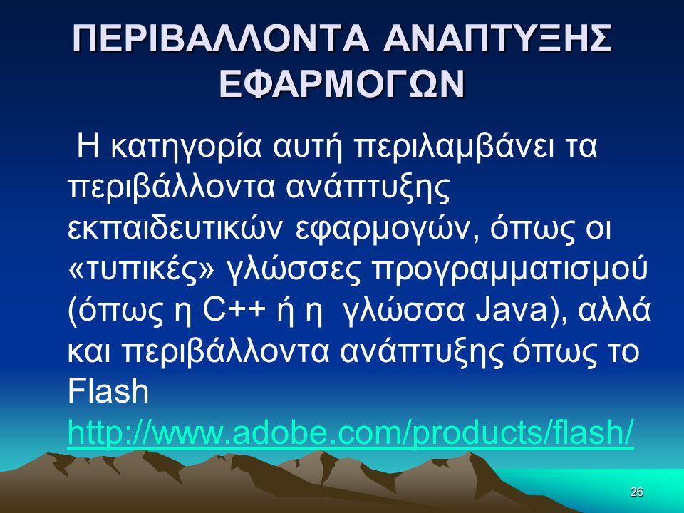 ΠΕΡΙΒΑΛΛΟΝΤΑ ΑΝΑΠΤΥΞΗΣ ΕΦΑΡΜΟΓΩΝ