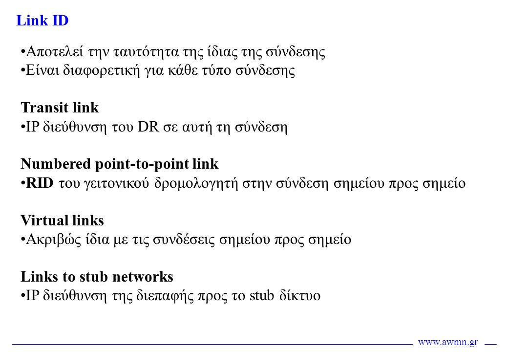 Link ID Αποτελεί την ταυτότητα της ίδιας της σύνδεσης. Είναι διαφορετική για κάθε τύπο σύνδεσης. Transit link.