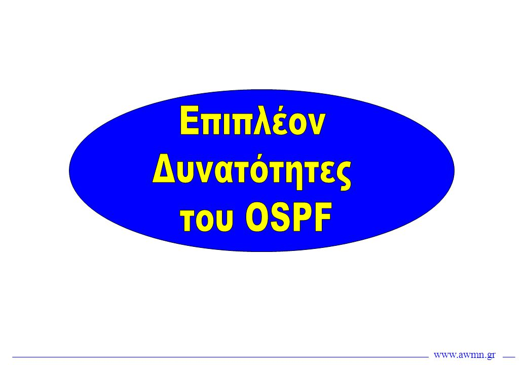 Επιπλέον Δυνατότητες του OSPF