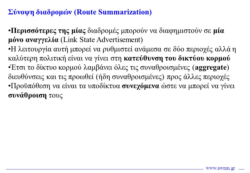 Σύνοψη διαδρομών (Route Summarization)