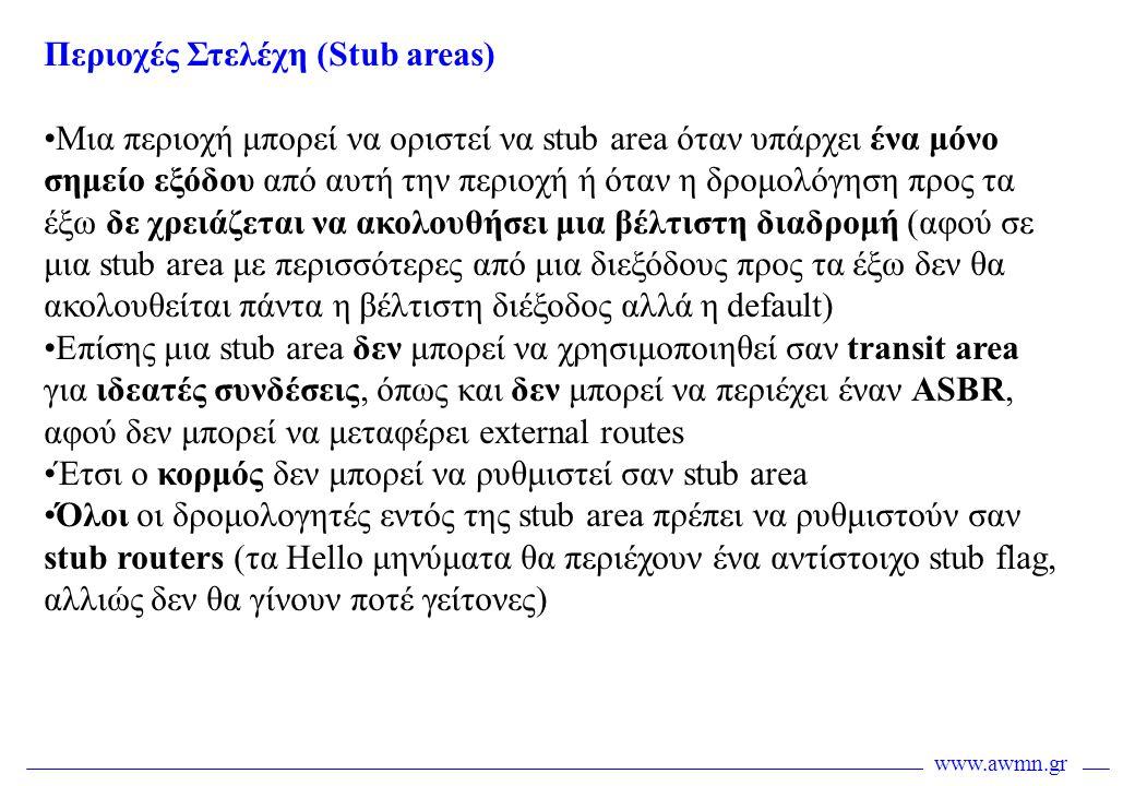 Περιοχές Στελέχη (Stub areas)