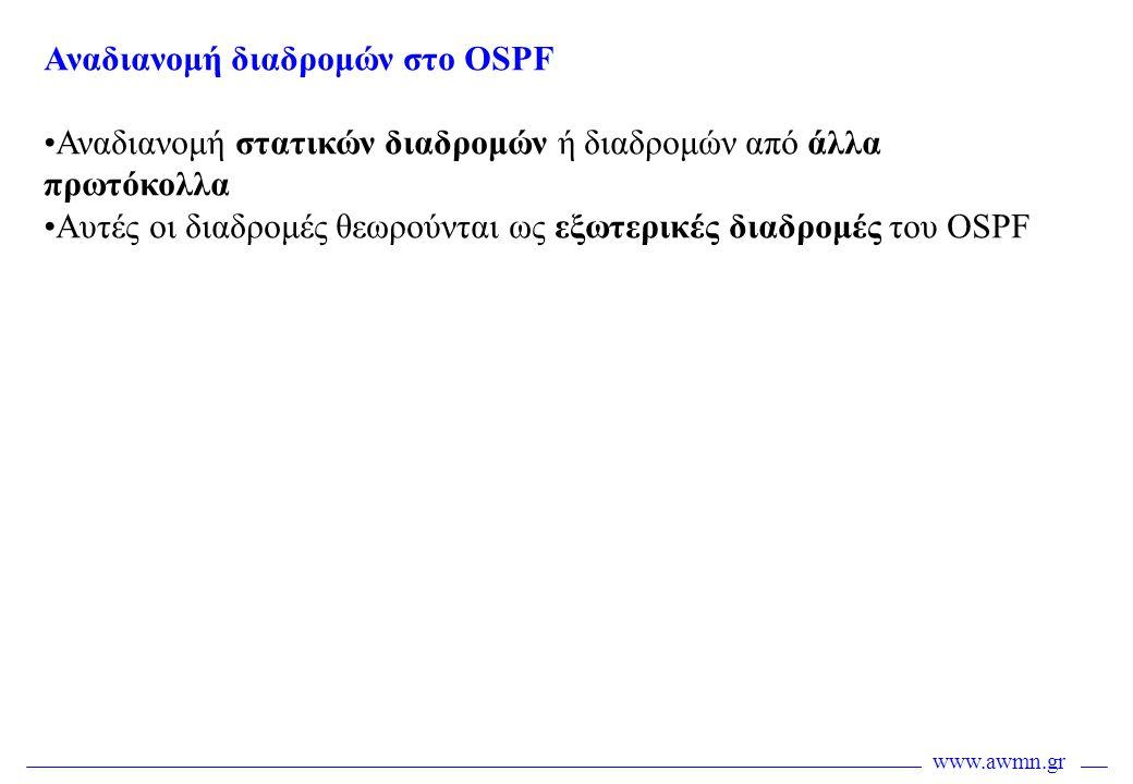 Αναδιανομή διαδρομών στο OSPF