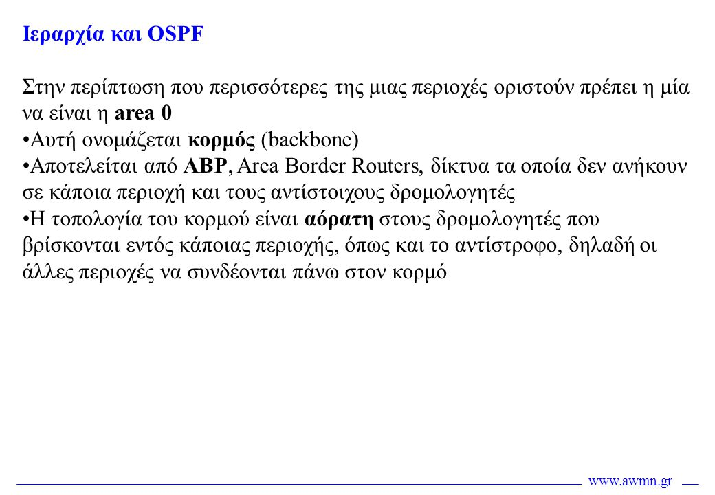 Ιεραρχία και OSPF Στην περίπτωση που περισσότερες της μιας περιοχές οριστούν πρέπει η μία να είναι η area 0.