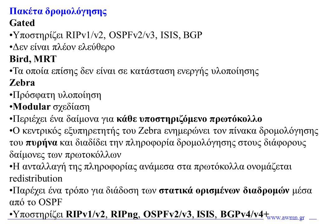 Πακέτα δρομολόγησης Gated. Υποστηρίζει RIPv1/v2, OSPFv2/v3, ISIS, BGP. Δεν είναι πλέον ελεύθερο. Bird, MRT.