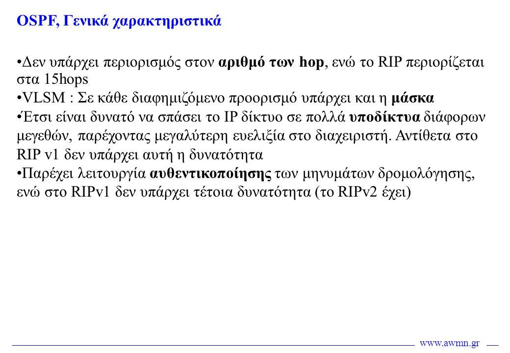 OSPF, Γενικά χαρακτηριστικά
