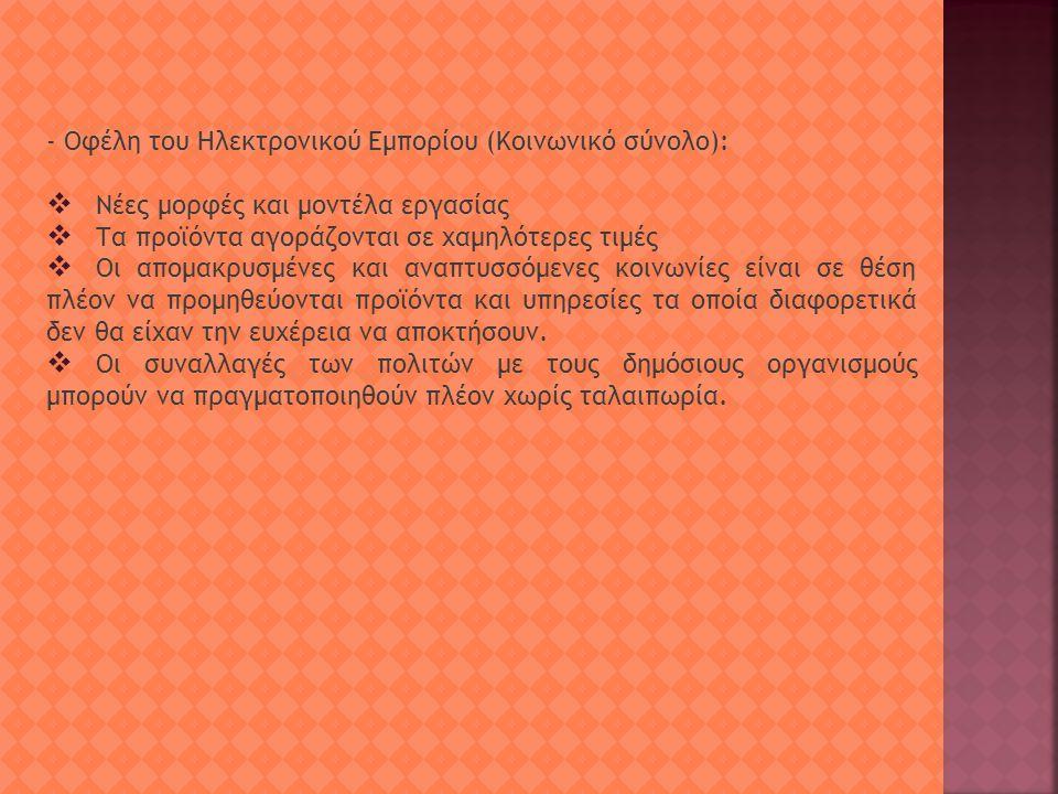 - Οφέλη του Ηλεκτρονικού Εμπορίου (Κοινωνικό σύνολο):