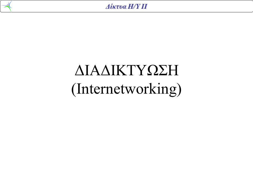 ΔΙΑΔΙΚΤΥΩΣΗ (Internetworking)