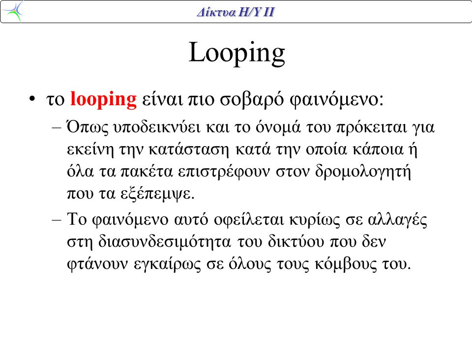 Looping το looping είναι πιο σοβαρό φαινόμενο: