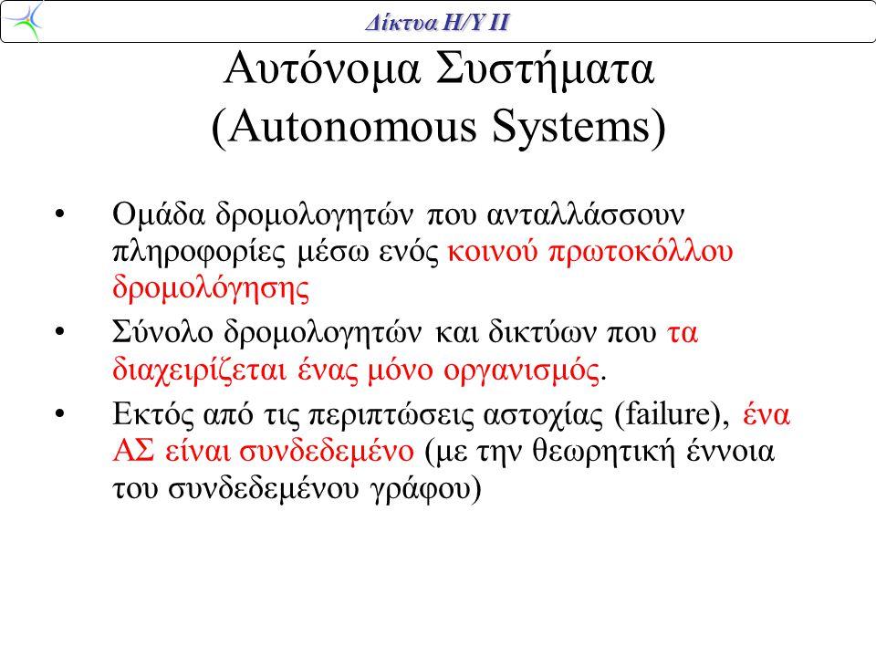 Αυτόνομα Συστήματα (Autonomous Systems)