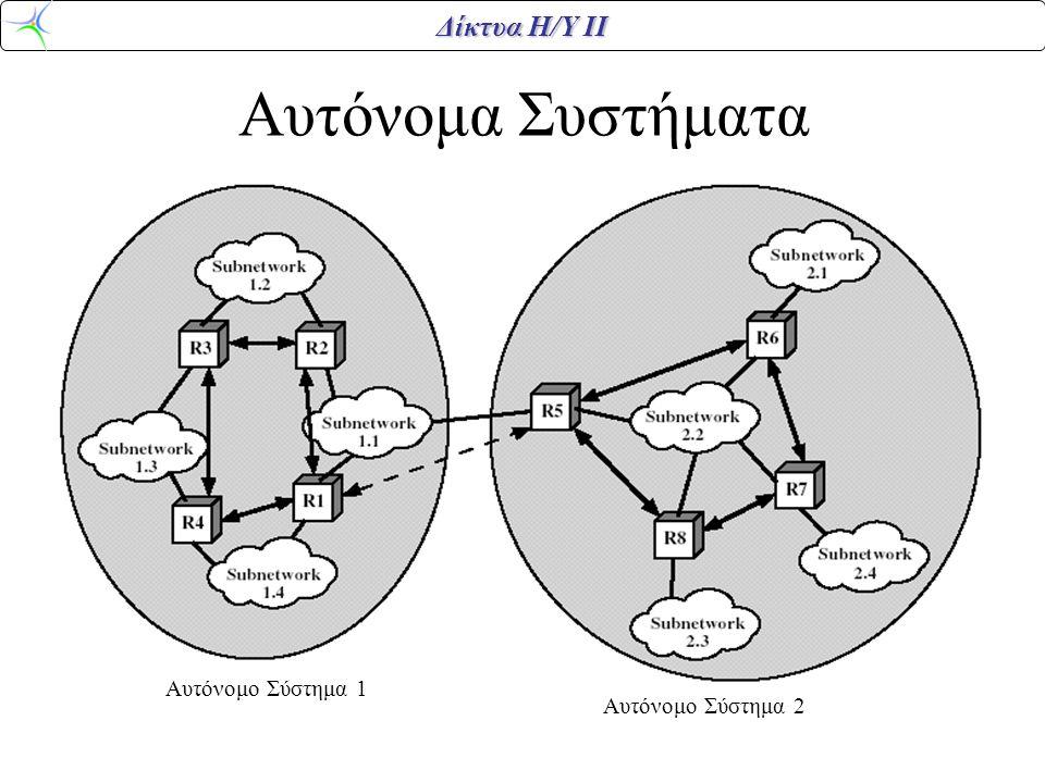Αυτόνομα Συστήματα Αυτόνομο Σύστημα 1 Αυτόνομο Σύστημα 2