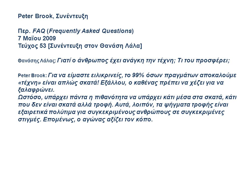Peter Brook, Συνέντευξη Περ. FAQ (Frequently Asked Questions)
