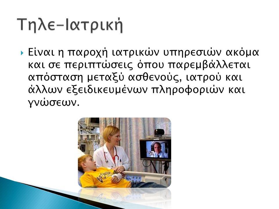 Τηλε-Ιατρική