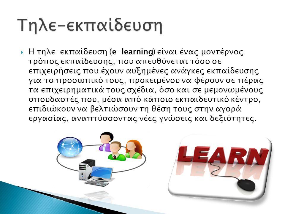 Τηλε-εκπαίδευση
