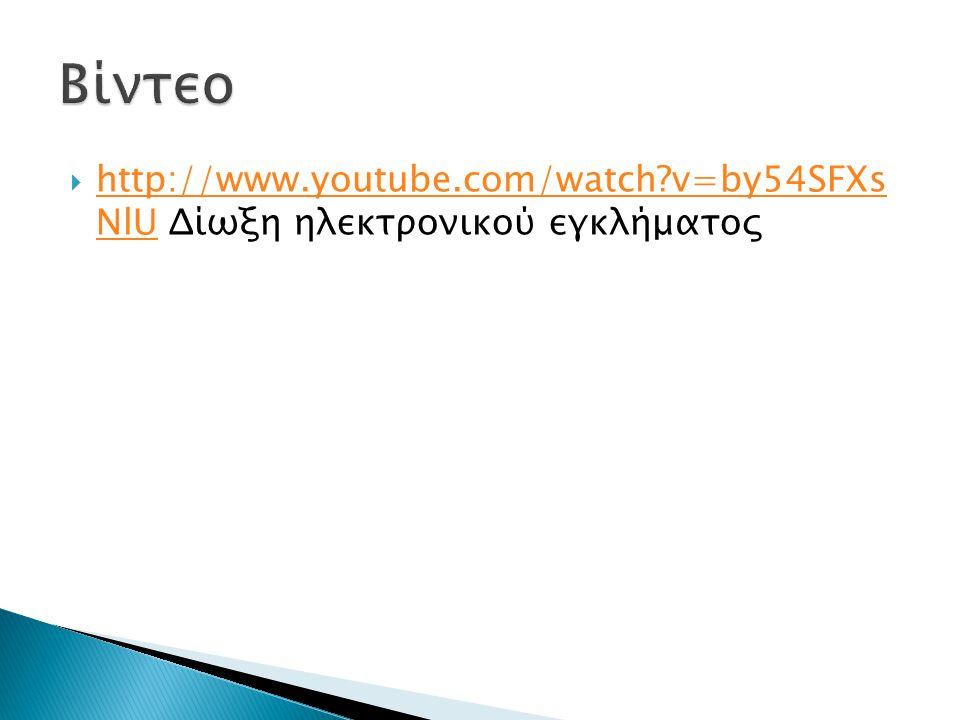 Βίντεο http://www.youtube.com/watch v=by54SFXs NlU Δίωξη ηλεκτρονικού εγκλήματος