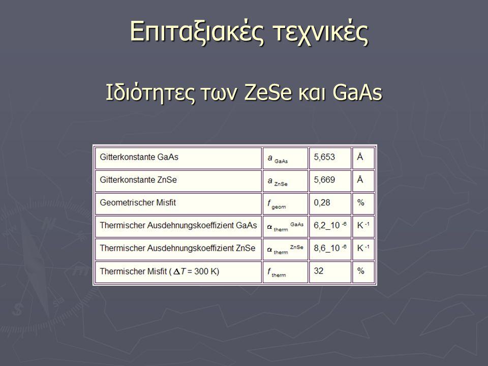 Επιταξιακές τεχνικές Ιδιότητες των ZeSe και GaAs