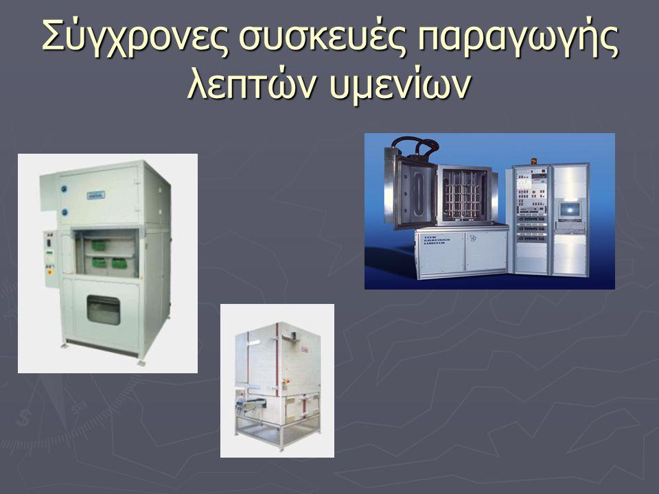 Σύγχρονες συσκευές παραγωγής λεπτών υμενίων
