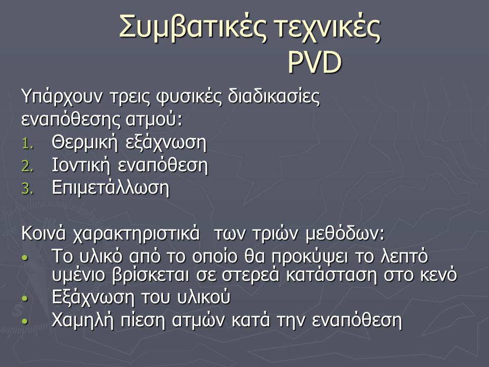 Συμβατικές τεχνικές PVD