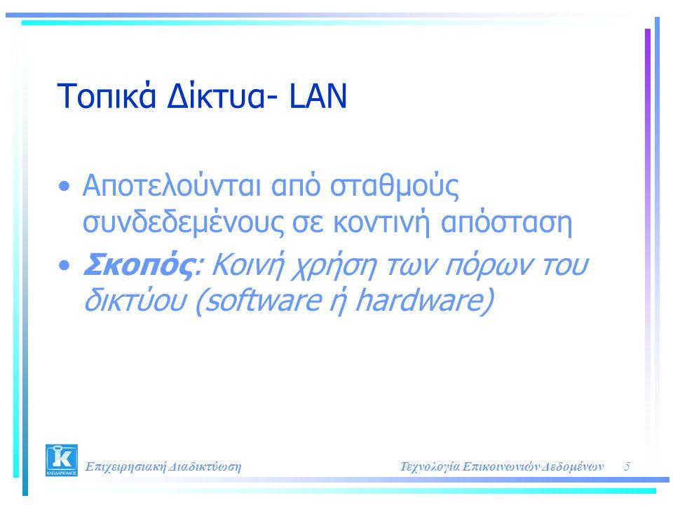 Τοπικά Δίκτυα- LAN Αποτελούνται από σταθμούς συνδεδεμένους σε κοντινή απόσταση. Σκοπός: Κοινή χρήση των πόρων του δικτύου (software ή hardware)