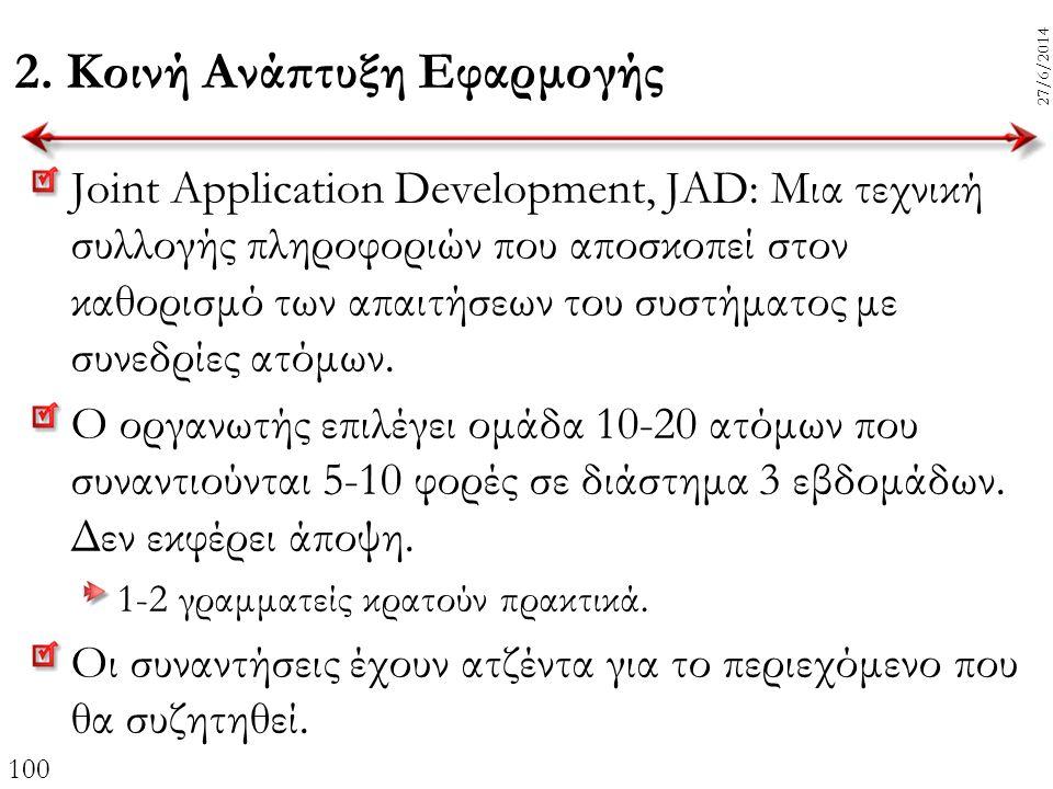 2. Κοινή Ανάπτυξη Εφαρμογής