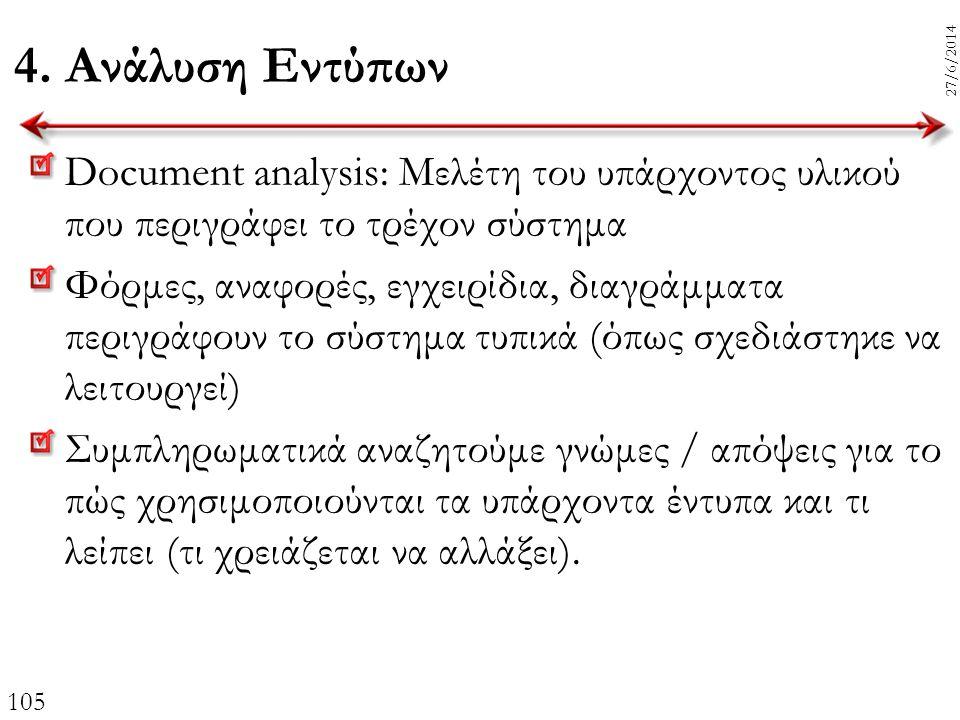 4. Ανάλυση Εντύπων 3/4/2017. Document analysis: Μελέτη του υπάρχοντος υλικού που περιγράφει το τρέχον σύστημα.