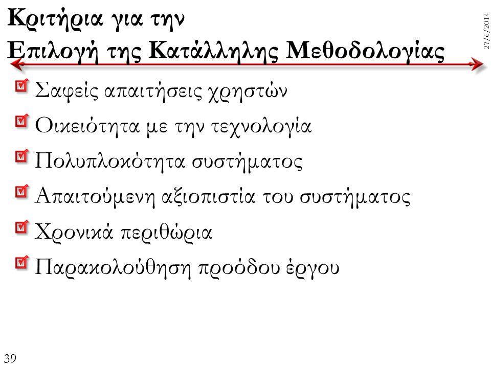 Κριτήρια για την Επιλογή της Κατάλληλης Μεθοδολογίας