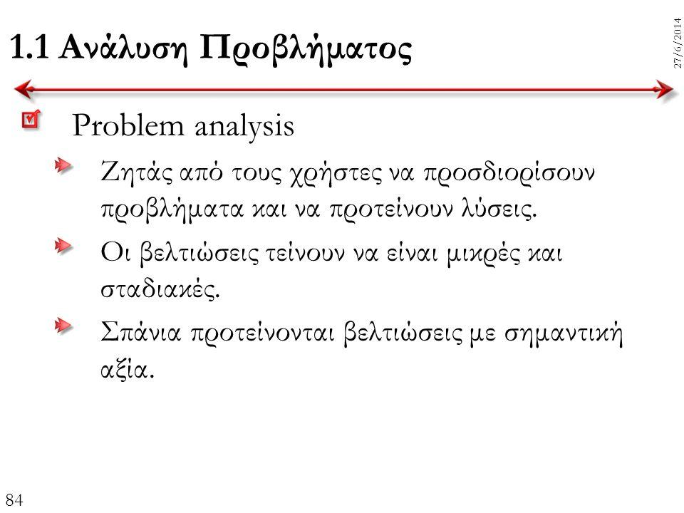 1.1 Ανάλυση Προβλήματος Problem analysis