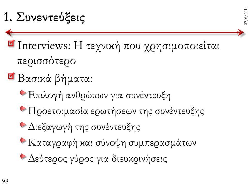 1. Συνεντεύξεις Interviews: Η τεχνική που χρησιμοποιείται περισσότερο