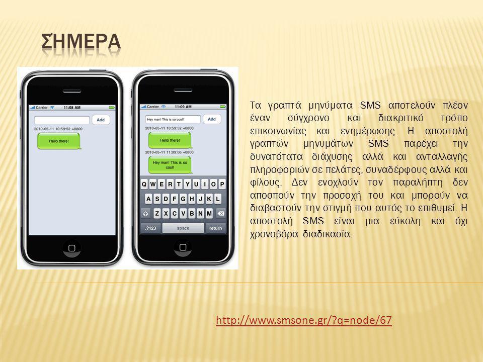 Σήμερα http://www.smsone.gr/ q=node/67