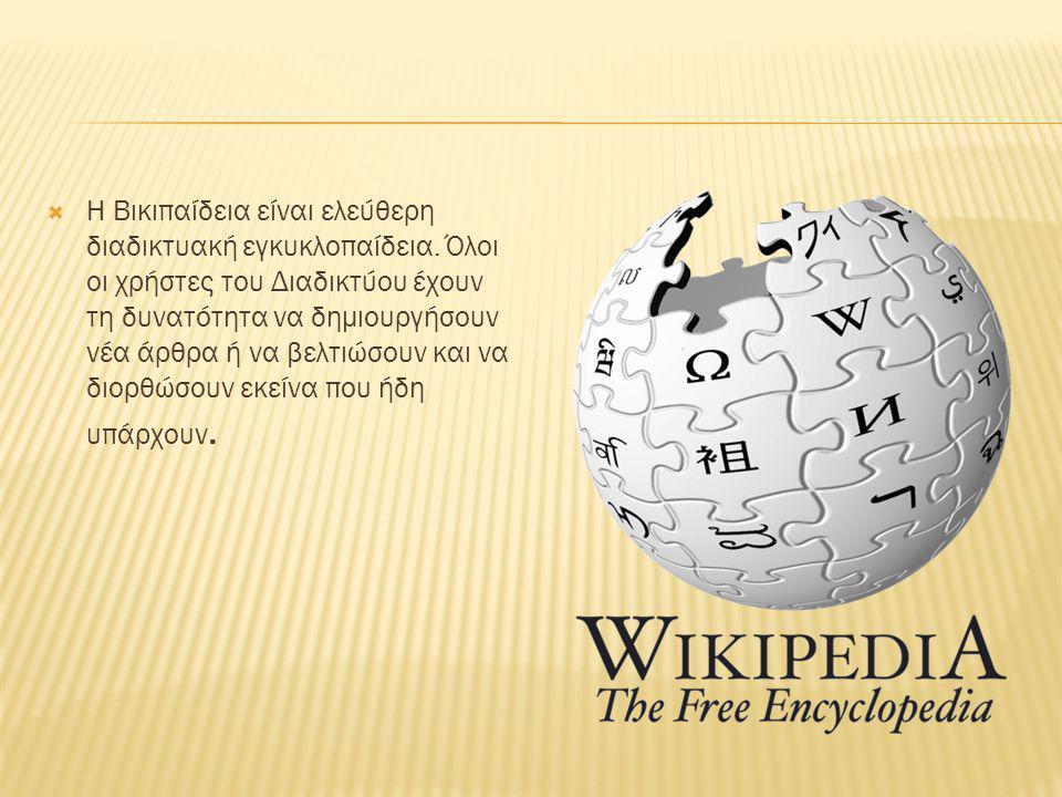 Η Βικιπαίδεια είναι ελεύθερη διαδικτυακή εγκυκλοπαίδεια