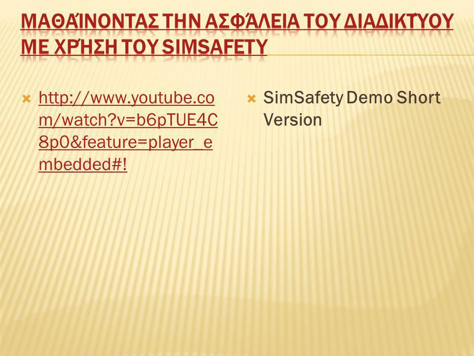 Μαθαίνοντας την Ασφάλεια του Διαδικτύου με χρήση του SimSafety
