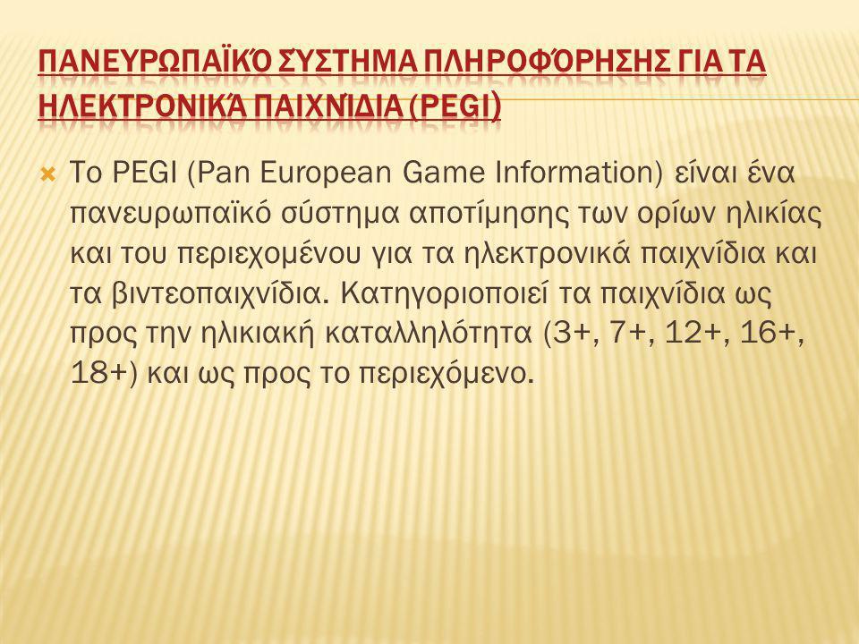 Πανευρωπαϊκό Σύστημα Πληροφόρησης για τα Ηλεκτρονικά Παιχνίδια (PEGI)