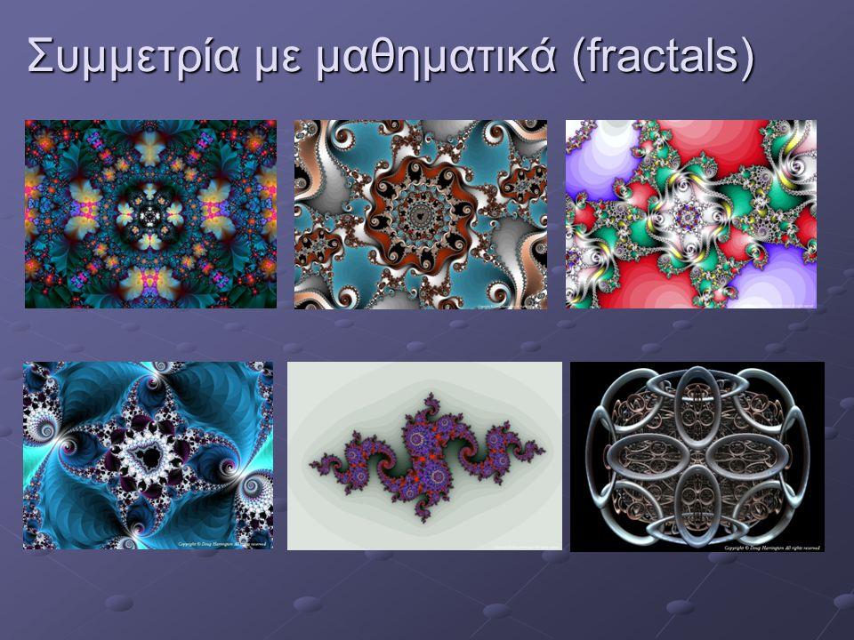 Συμμετρία με μαθηματικά (fractals)