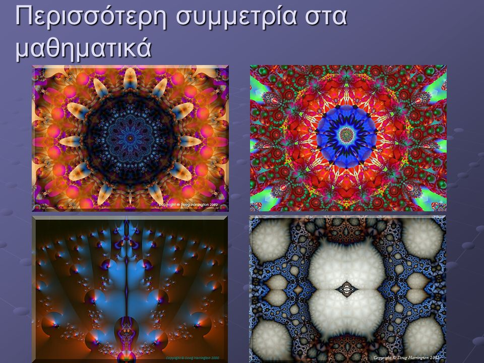 Περισσότερη συμμετρία στα μαθηματικά