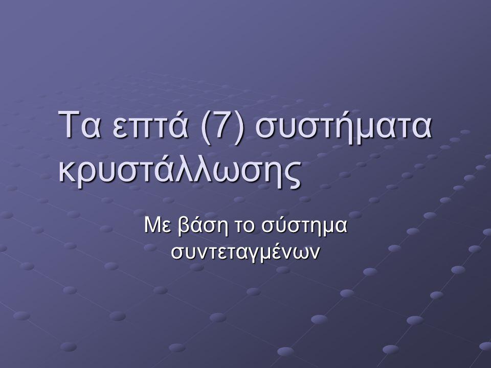 Τα επτά (7) συστήματα κρυστάλλωσης